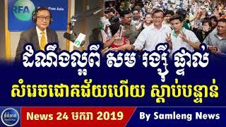 សម រង្ស៊ី មានដំណឹងល្អ,Cambodia Hot News, Khmer News Today, Khmer News Daily