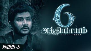 6 Athiyayam | Tamil Horror Anthology | Promo #5 | TrendMusic