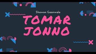 Tomar Jonno By Shawon Gaanwala