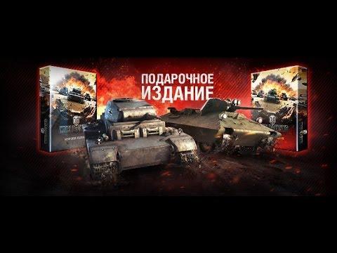 Немецкое Подарочное издание World of Tanks