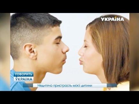 Недетская страсть моего ребенка (полный выпуск) | Говорить Україна