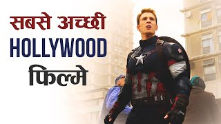Top 25 Best Hindi Dubbed Hollywood Movies of All Time | Wiseman हिन्दी