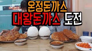 [2관왕][온정돈까스] 대왕돈까스 도전! #Mukbang   Social Eating#도전먹방 #신대방돈까스 (16.08.02)