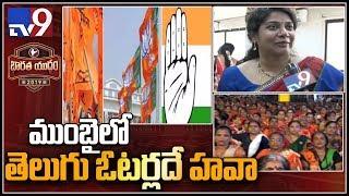Bharata Yuddham : ముంబై లో కీలకంగా మారిన తెలుగు ఓటర్లు