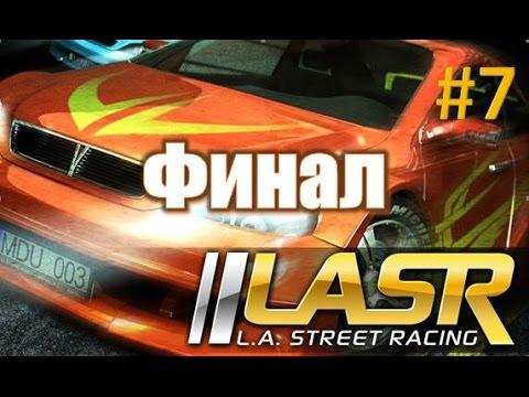 LA Street Racing прохождение #7 | Финал 🏅