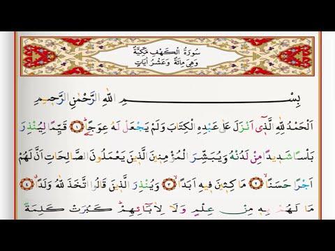 Surah Al Kahf - Saad Al Ghamdi surah kahf with Tajweed