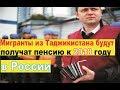 2018 году Мигранты  из Таджикистана получать  Пенсию в России