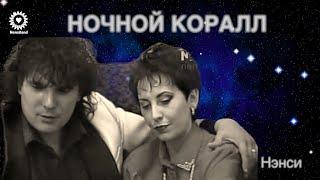 Клип Нэнси - Ночной Коралл