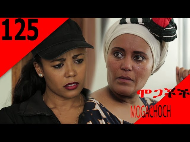 Mogachoch EBS Latest Series Drama - S05E125 - Part 125