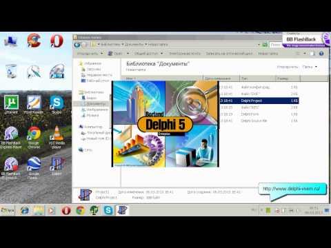 Видеокурс Delphi - видео