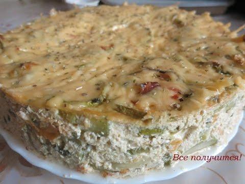 Пирог из кабачков и творога!!!! Легкий, нежный и вкусный!!!!!