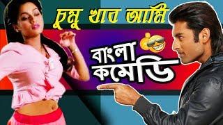 চুমু খাব আমি |Ankush Hazra-Nusrat Faria as Room Partner|Dance after Drink Comedy |Bangla Comedy