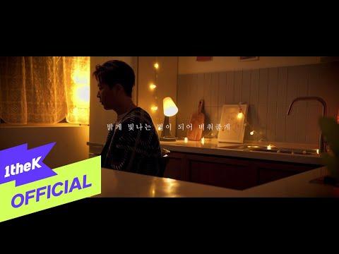Download Lagu [MV] Song I Han(송이한) _ I will be your shining star(밝게 빛나는 별이 되어 비춰줄게).mp3