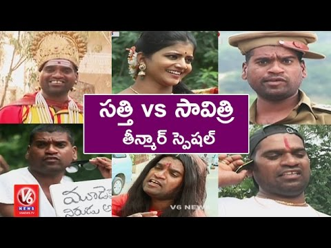 Bithiri Sathi Vs Savitri | Funny Conversation On Old Memories | Teenmaar News | V6 News