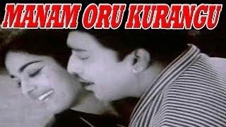 Manam Oru Kurangu | Tamil Super Hit Movie | Cho,K.R.Vijaya,Murthuraman,Av.m.Rajan | Full Movie