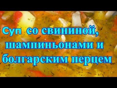 Суп со свининой,  шампиньонами и  болгарским перцем