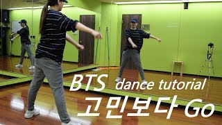 BTS (방탄소년단) - Go Go (고민보다 Go) dance tutorial (mirror, slow)