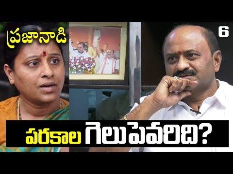 Public Reaction about Parakala MLA Challa Dharma Reddy: Praja Naadi on Konda Surekha