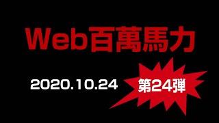 web百萬馬力Live きくち工務店 zaco 2020 10 24