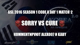 Корея 2.0: GSL 2016 Season 1 CodeA Match 2: Sorry vs Cure
