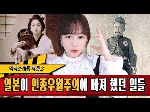 역사스캔들 190화-일본이 인종우월주의에 빠져 했던 일들!! 일제강점기 조선인 해부와 사진조작★한나TV