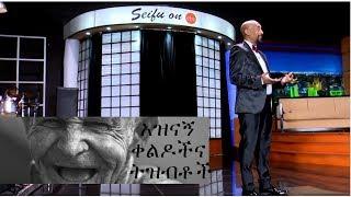 Seifu on EBS: አዝናኝ ቀልዶችና ትዝብቶች || ጥር 19  2011 ዓ/ም