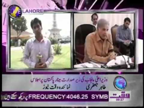 Punjab CM Energy Crisis Ijlas on Minar e Pakistan Camp News Package 02 June 2012