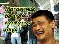 Ош базардагы Сапашь Кыргызча приколдор Кыргызча тамашалар mp3