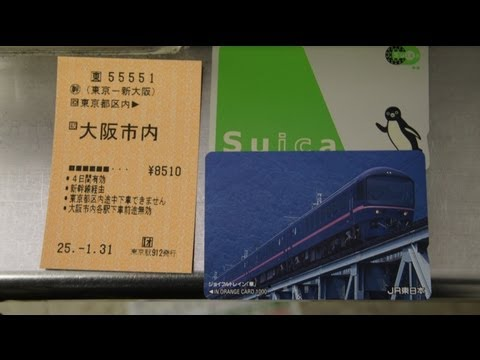 オレンジカードとSuicaで東京~新大阪の新幹線乗車券8510円を買ってみた
