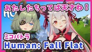 【Human: Fall Flat】ミコとパトラで天才をみせる!!!!【周防パトラ / ハニスト】