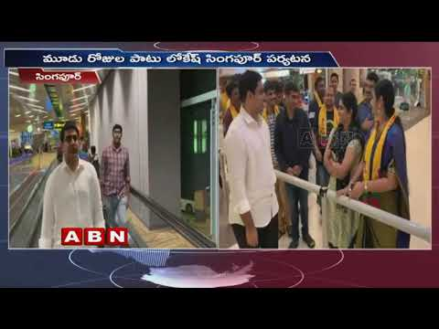 Minister Nara Lokesh to receive SR Nathan fellowship in Singapore | ABN Telugu