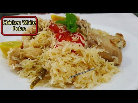 White Chicken Pulao Recipe | चिकन वाइट पुलाओ रेसिपी | Simple Chicken Pulao