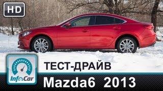 Тест Mazda 6 2013 с моторами 2.0 и 2.5 от InfoCar.ua