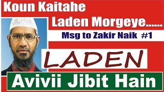 😠 Aaj Ka LADEN | Communal Zakir Naik | Mu Me AK 47 | Must be Arrested| Dangerous for Humanity| #14