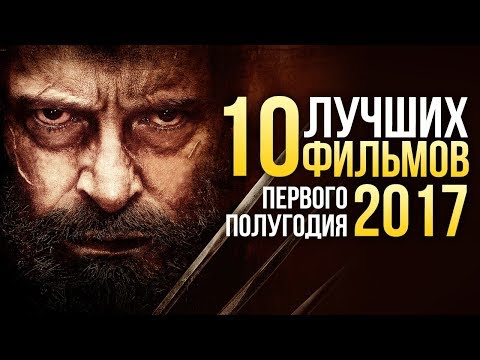 ТОП-10 ЛУЧШИХ фильмов первой половины 2017 года