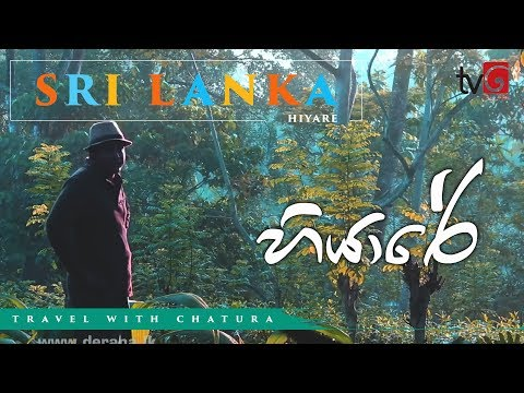 Travel with Chatura @ Hiyare , Sri Lanka ( 28-04-2018 )