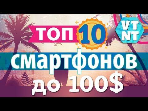 ТОП 10 Смартфонов до $100 лето 2017