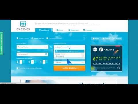 Дешевые авиабилеты онлайн  Поиск билетов на самолет по 728 авиакомпаниям