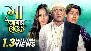 Download Ma Amar Behest | Bangla Movie | Amit Hassan | Prince | Miju Ahmed | Suchorita | Popy | Shahnur 3Gp Mp4