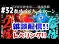 【とうらぶ実況】刀剣乱舞 雑談配信の旅!!新イベントに向けてレベリング!!初見さん大歓迎!!【きのこげーむす】#32 thumbnail