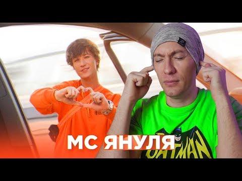 МС Януля - KIKI ДУ Ю ЛОВ МИ (клип) ЯНГО ПРЕМЬЕРА КЛИПА 2018