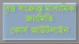 কোর্স আউটলাইন- বৃত্ত সংক্রান্ত মাধ্যমিক জ্যামিতি (নজরুল ইসলাম)