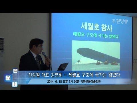 신상철 대표 강연회 - 세월호 구조에 국가는 없었다.