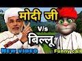 Motu Patlu Modi Ji/modi Ji Funny Call Comedy Video/By Talking Tom