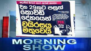 Siyatha Morning Show | 14 .01.2021