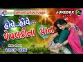 Gujarati New Song 2018 | Hove Hove Pepladi Nu Pan   Full Video Song Gujarati