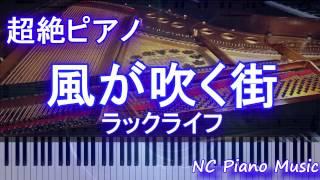 【超絶ピアノ+ドラム】 「風が吹く街」 ラックライフ (文豪ストレイドッグ 第2クールED主題歌) 【フル full】