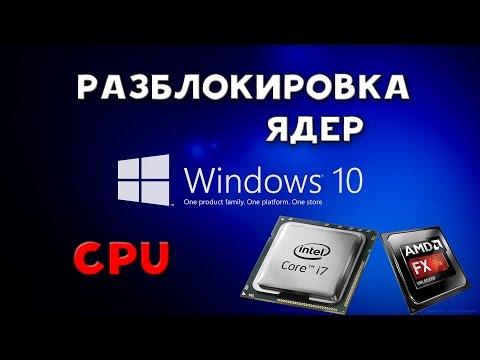 Windows 10 - Разблокировать ядра (Ускорение - CPU)