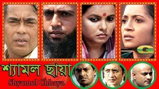 Download Bangla Movie | Shyamol Chhaya | HD1080p |  Riaz | Humayun Faridi | Shaon | Tania Ahmed 3Gp Mp4