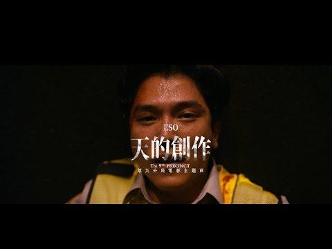 【第九分局】電影主題曲_瘦子E-SO《天的創作》Official MV 8/29通靈辦案